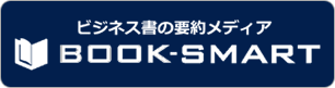 book-smartへのリンク