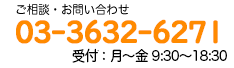 TEL:03-6403-3236